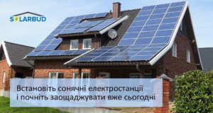 Сонячна електростанція на 5 кВт