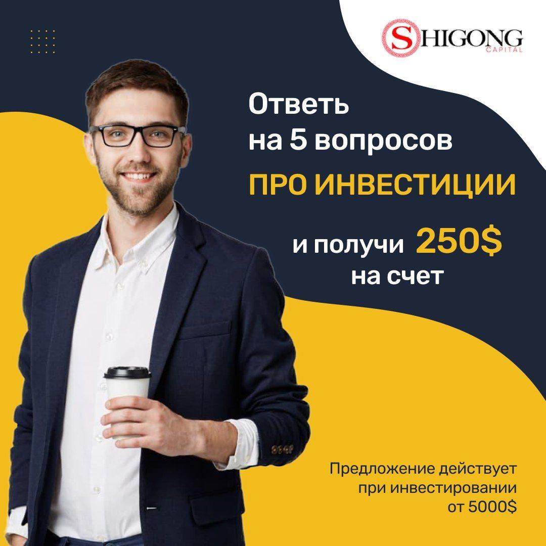 Инвестиции под 8,5% годовых в валюте - Шигонг Кэпитал Беларусь